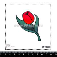Шаблон для броши Тюльпан 1074 фетр Корея Премиум, толщина 1,25 мм, размер 10*10 см 064695 - 99 бусин